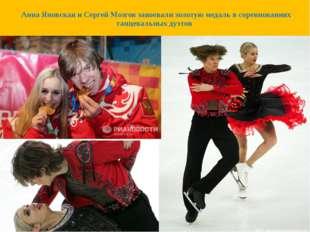 Анна Яновская и Сергей Мозгов завоевали золотую медаль в соревнованиях танце