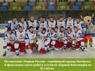 Молодежная сборная России - серебряный призер Инсбрука. В финальном матче реб