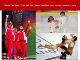 Мария Симонова и Дмитрий Драгун выиграли бронзовые медали в танцах на льду