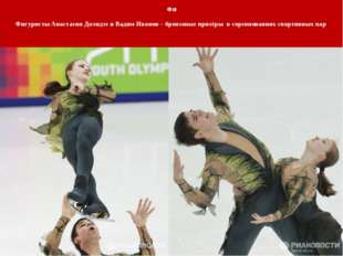 Фи Фигуристы Анастасия Долидзе и Вадим Иванов – бронзовые призёры в соревнова