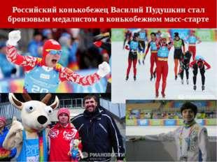 Российский конькобежец Василий Пудушкин стал бронзовым медалистом в конькобе