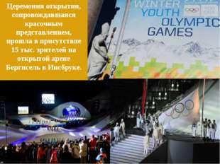 Церемония открытия, сопровождавшаяся красочным представлением, прошла в прису