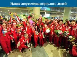 Наши спортсмены вернулись домой