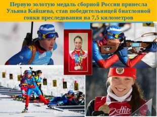 Первую золотую медаль сборной Россиипринесла Ульяна Кайшева, став победитель