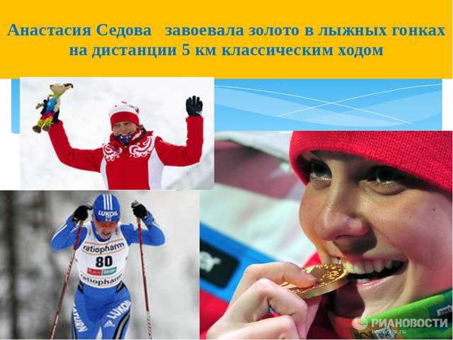 Анастасия Седова завоевала золото в лыжных гонках на дистанции 5 км классиче...