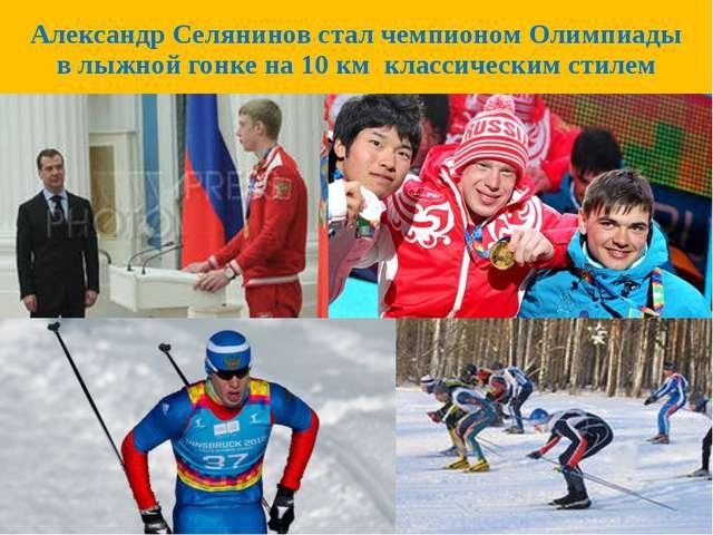 Александр Селянинов стал чемпионом Олимпиады влыжной гонке на10км класси...