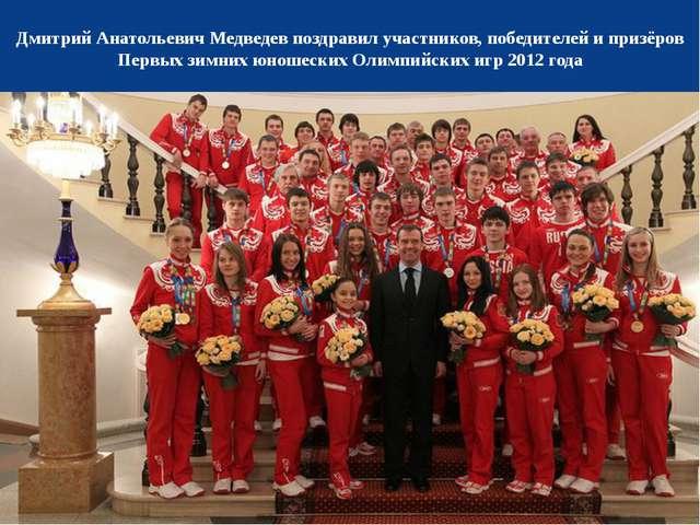 Дмитрий Анатольевич Медведев поздравил участников, победителей и призёров Пе...