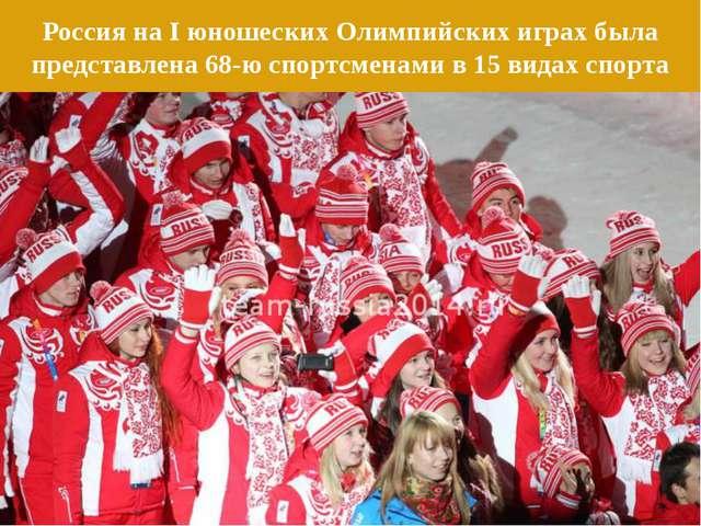 Россия на I юношеских Олимпийских играх была представлена 68-ю спортсменами...