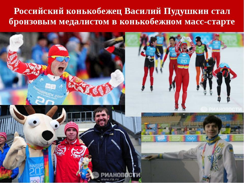 Российский конькобежец Василий Пудушкин стал бронзовым медалистом в конькобе...