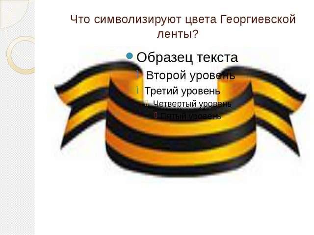 Что символизируют цвета Георгиевской ленты?