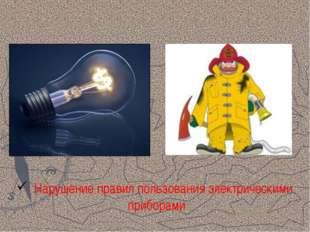 Нарушение правил пользования электрическими приборами