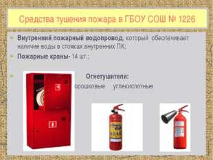 Средства тушения пожара в ГБОУ СОШ № 1226 Внутренний пожарный водопровод, кот
