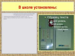 В школе установлены: автоматическая система пожарной сигнализации ВЭРС-ПК, с