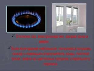 Отключи газ, электроэнергию, закрой окна и двери. Если возгорание небольшое,