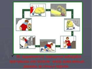Правила поведения при пожаре Из задымленного помещения выбирайся пригнувшись