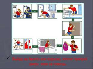 Правила поведения при пожаре Выйди на балкон или лоджию, плотно прикрой дверь