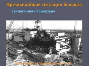 Техногенного характера Катастрофа на Чернобыльской АЭС Чрезвычайные ситуации