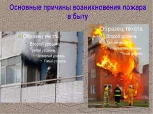 Основные причины возникновения пожара в быту