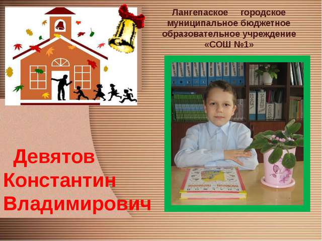 Девятов Константин Владимирович Лангепаское городское муниципальное бюджетно...