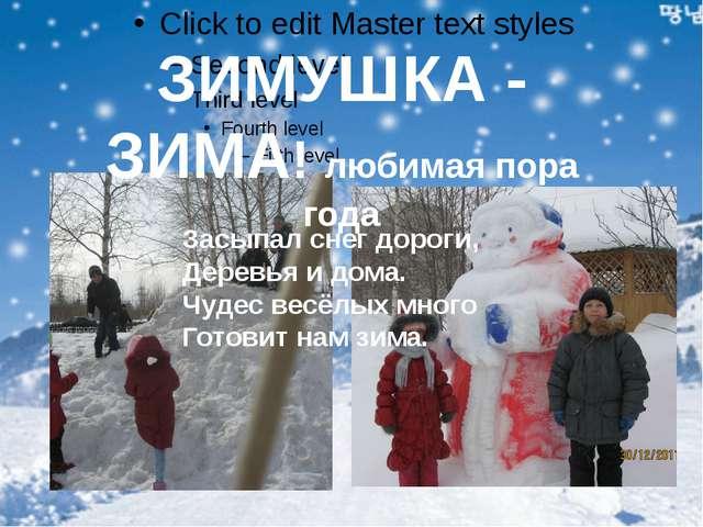 ЗИМУШКА - ЗИМА! любимая пора года Засыпал снег дороги, Деревья и дома. Чудес...