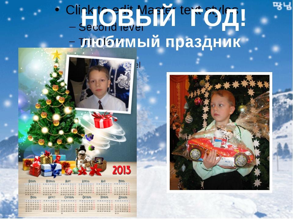 НОВЫЙ ГОД! любимый праздник