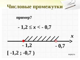 вернуть Числовые промежутки пример7 - 1,2 ≤ x < - 0,7 x - 1,2 [ -1,2 ; -0,7