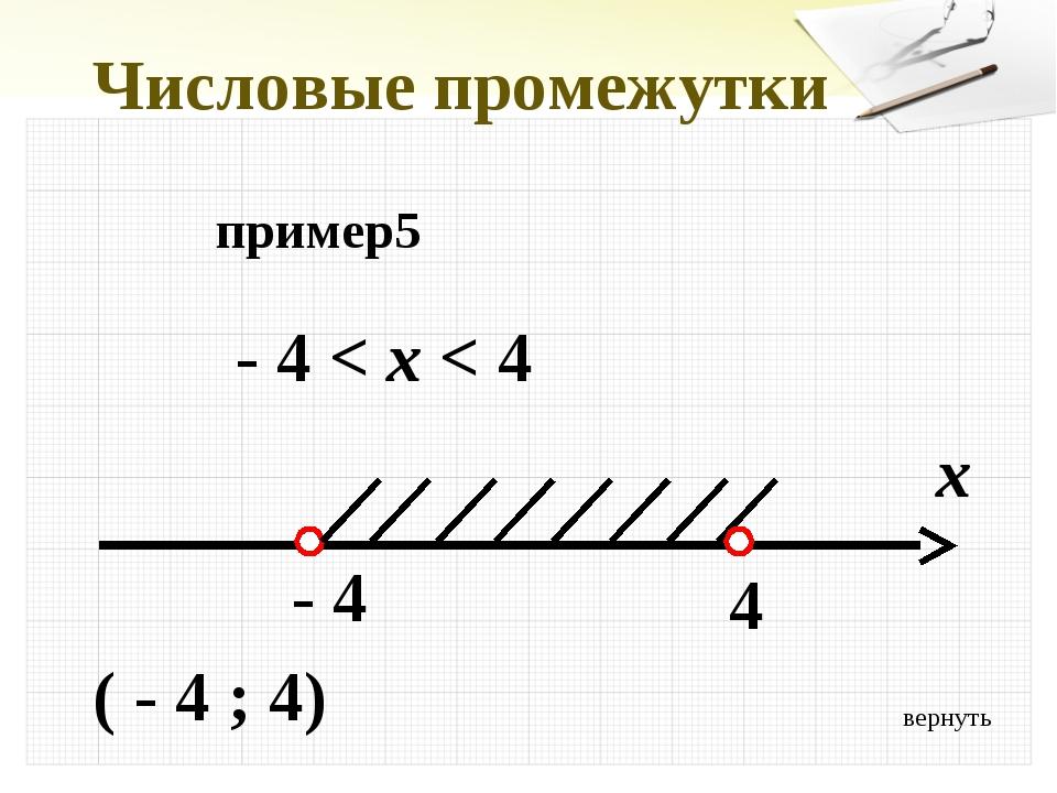 вернуть Числовые промежутки пример5 - 4 < x < 4 x - 4 ( - 4 ; 4) 4