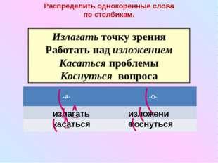 Распределить однокоренные слова по столбикам. Излагать точку зрения Работать