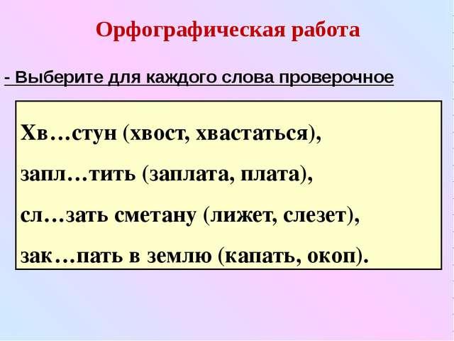 Орфографическая работа Хв…стун (хвост, хвастаться), запл…тить (заплата, плата...