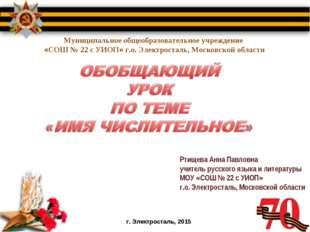 Муниципальное общеобразовательное учреждение «СОШ № 22 с УИОП» г.о. Электрост