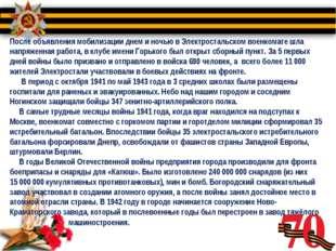 После объявления мобилизации днем и ночью в Электростальском военкомате шла н