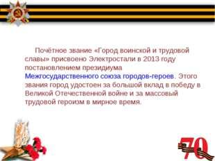Почётное звание «Город воинской и трудовой славы» присвоено Электростали в 2
