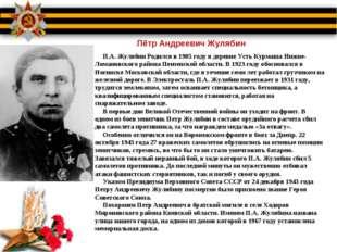 Пётр Андреевич Жулябин П.А. Жулябин Родился в 1905 году в деревне Усть Курмаш