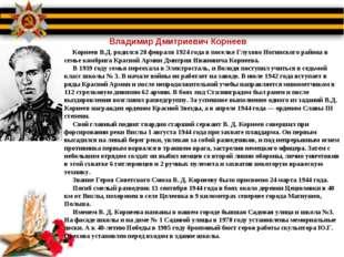 Владимир Дмитриевич Корнеев Корнеев В.Д. родился 28 февраля 1924 года в посел