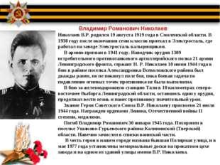 Николаев В.Р. родился 19 августа 1919 года в Смоленской области. В 1938 году