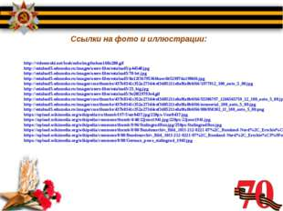 Ссылки на фото и иллюстрации: http://videouroki.net/look/subs/img/fmban160x20