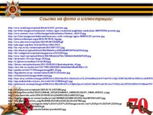 Ссылки на фото и иллюстрации: http://www.orenburg.ru/upload/iblock/b14/67_pre
