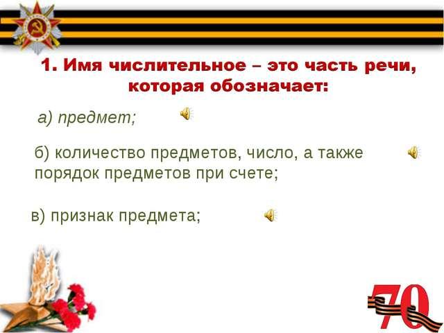 а) предмет; б) количество предметов, число, а также порядок предметов при сче...