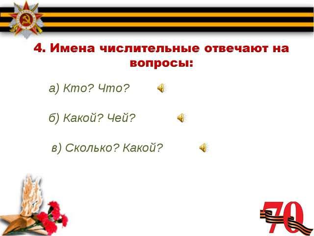 а) Кто? Что? б) Какой? Чей? в) Сколько? Какой?