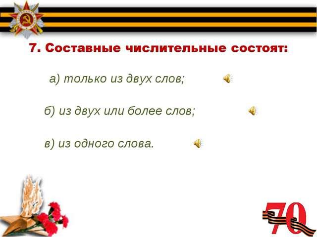 а) только из двух слов; б) из двух или более слов; в) из одного слова.