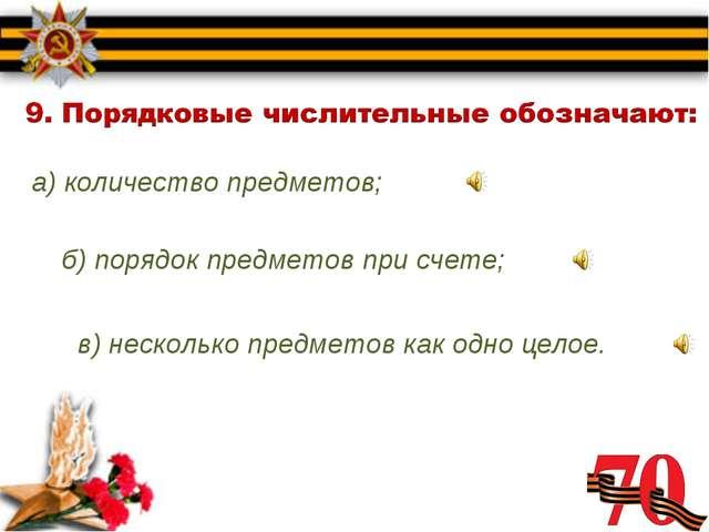 а) количество предметов; б) порядок предметов при счете; в) несколько предмет...