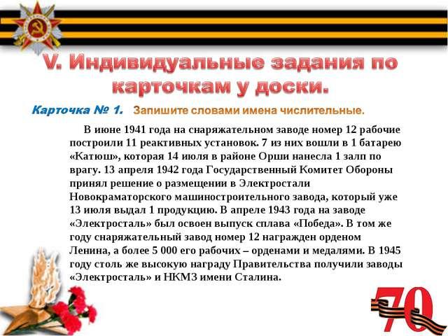 В июне 1941 года на снаряжательном заводе номер 12 рабочие построили 11 реак...