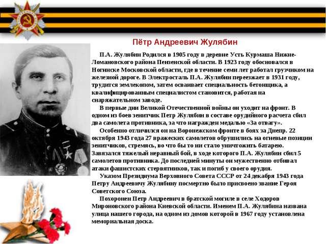 Пётр Андреевич Жулябин П.А. Жулябин Родился в 1905 году в деревне Усть Курмаш...