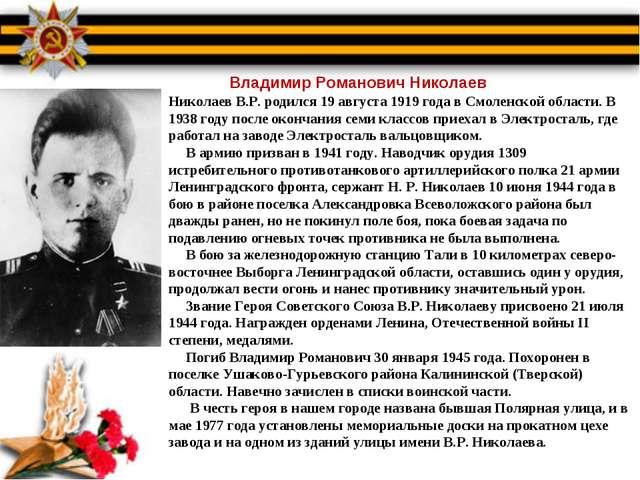 Николаев В.Р. родился 19 августа 1919 года в Смоленской области. В 1938 году...