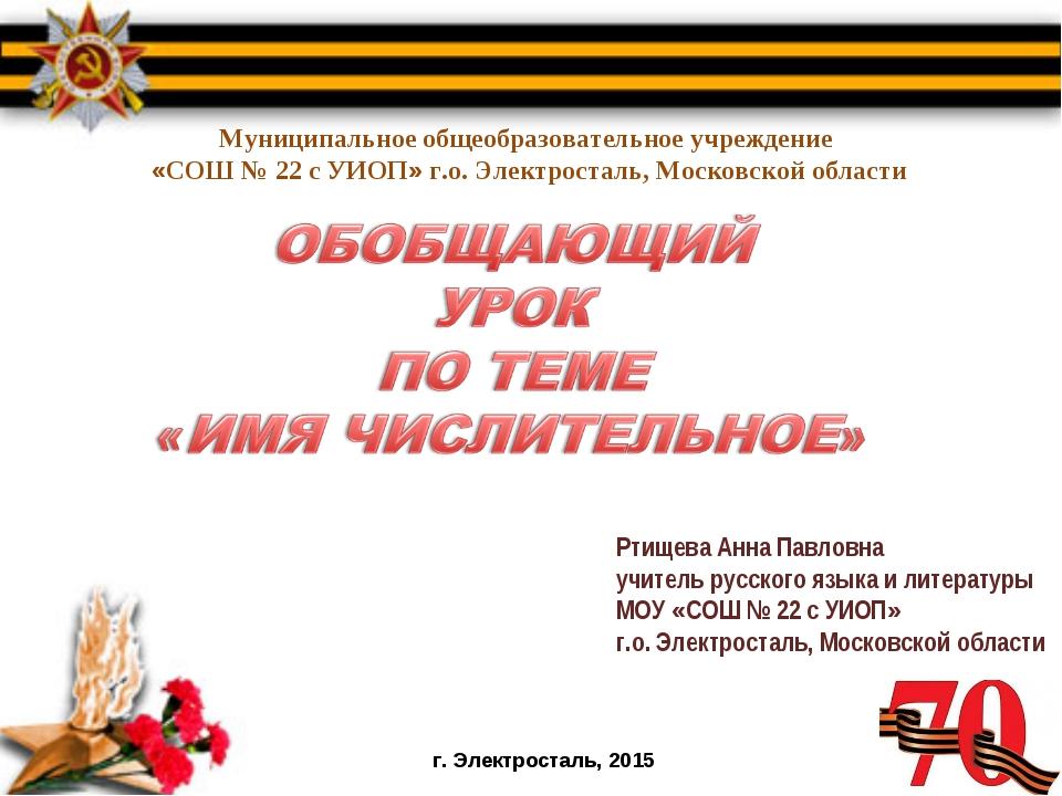Муниципальное общеобразовательное учреждение «СОШ № 22 с УИОП» г.о. Электрост...