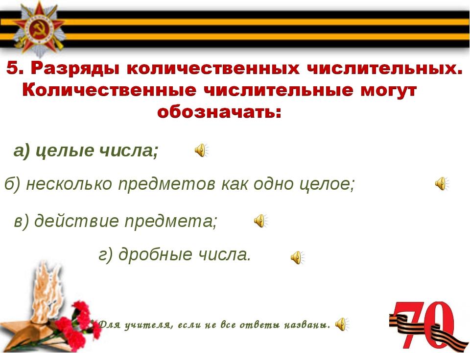 а) целые числа; б) несколько предметов как одно целое; в) действие предмета;...