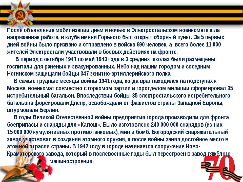 После объявления мобилизации днем и ночью в Электростальском военкомате шла н...