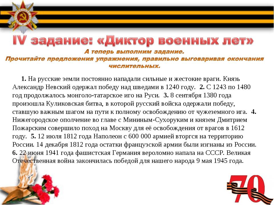1. На русские земли постоянно нападали сильные и жестокие враги. Князь Алекс...