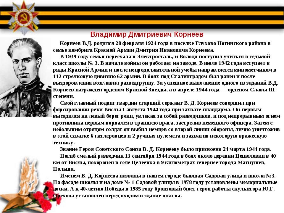 Владимир Дмитриевич Корнеев Корнеев В.Д. родился 28 февраля 1924 года в посел...