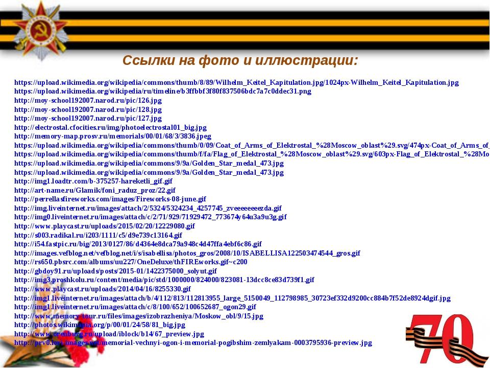 Ссылки на фото и иллюстрации: https://upload.wikimedia.org/wikipedia/commons/...